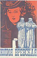 Афиша фильма «Юлия Вревская», (1978).