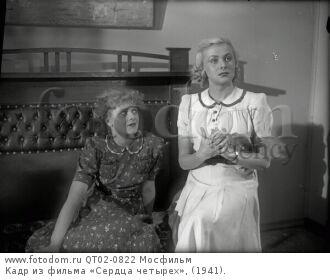 Кадр из фильма «Сердца четырех», (1941).