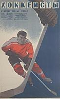 Афиша фильма «Хоккеисты», (1965).