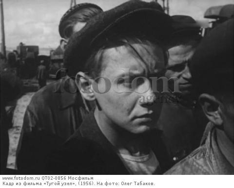 Кадр из фильма «Тугой узел», (1956). На фото: Олег Табаков.