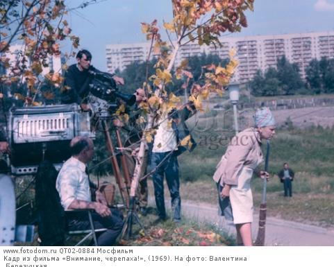 Кадр из фильма «Внимание, черепаха!», (1969). На фото: Валентина Березуцкая.