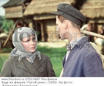 Кадр из фильма «Тугой узел», (1956). На фото: Валентина Березуцкая.