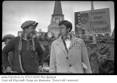 Сергей Юрский. Кадр из фильма: 'Золотой теленок'.