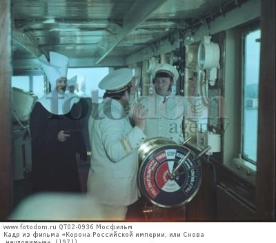 Кадр из фильма «Корона Российской империи, или Снова неуловимые», (1971).