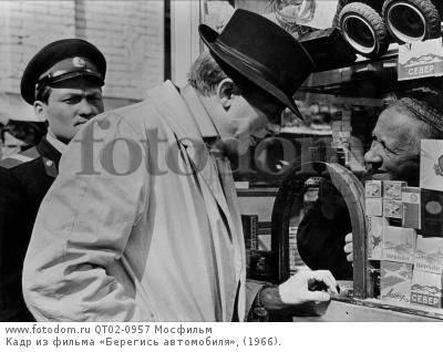 Кадр из фильма «Берегись автомобиля», (1966).