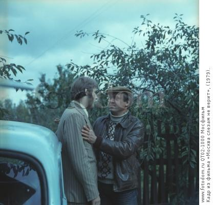 Кадр из фильма «Москва слезам не верит», (1979).