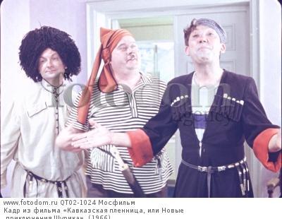 Кадр из фильма «Кавказская пленница, или Новые приключения Шурика», (1966).