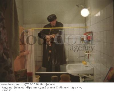 Кадр из фильма «Ирония судьбы, или С лёгким паром!», (1975).