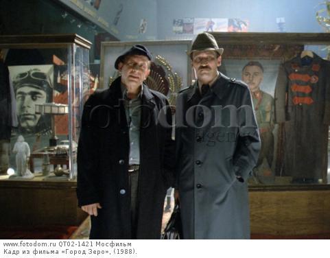 Кадр из фильма «Город Зеро», (1988).