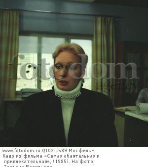 Кадр из фильма «Самая обаятельная и привлекательная», (1985). На фото: Татьяна Васильева.