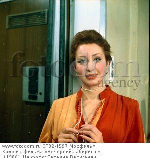 Кадр из фильма «Вечерний лабиринт», (1980). На фото: Татьяна Васильева.