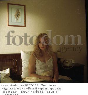 Кадр из фильма «Белый король, красная королева», (1992). На фото: Татьяна Васильева.