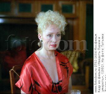 Кадр из фильма «Увидеть Париж и умереть», (1992). На фото: Татьяна Васильева.