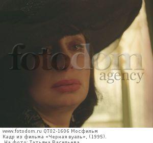 Кадр из фильма «Черная вуаль», (1995). На фото: Татьяна Васильева.
