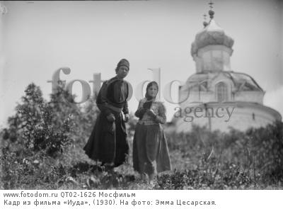 Кадр из фильма «Иуда», (1930). На фото: Эмма Цесарская.
