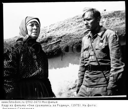 Кадр из фильма «Они сражались за Родину», (1975). На фото: Ангелина Степанова.