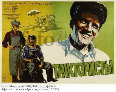 Афиша фильма «Трактористы», (1939).