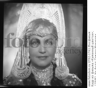 Кадр из фильма «Каменный цветок», (1946). На фото: Тамара Макарова.