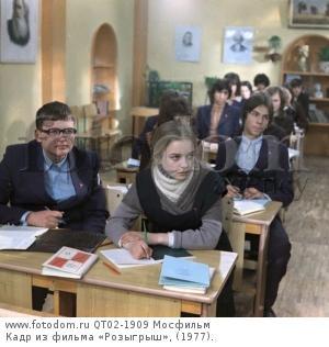 Кадр из фильма «Розыгрыш», (1977).