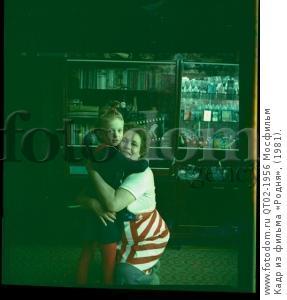 Кадр из фильма «Родня», (1981).