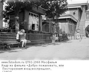 Кадр из фильма «Добро пожаловать, или Посторонним вход воспрещен», (1964).