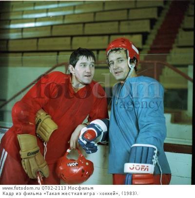 Кадр из фильма «Такая жесткая игра - хоккей», (1983).