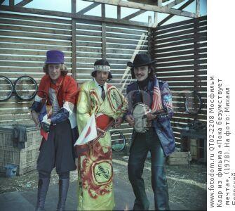 Кадр из фильма «Пока безумствует мечта», (1978). На фото: Михаил Боярский.