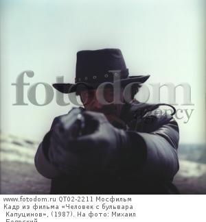 Кадр из фильма «Человек с бульвара Капуцинов», (1987). На фото: Михаил Боярский.