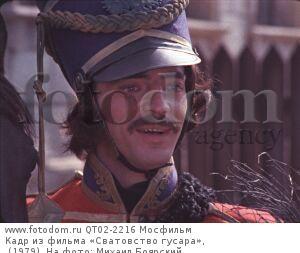 Кадр из фильма «Сватовство гусара», (1979). На фото: Михаил Боярский.