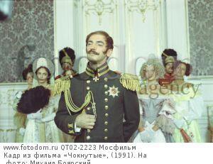 Кадр из фильма «Чокнутые», (1991). На фото: Михаил Боярский.