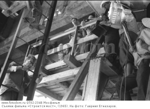Съемки фильма «Строится мост», (1965). На фото: Гавриил Егиазаров.