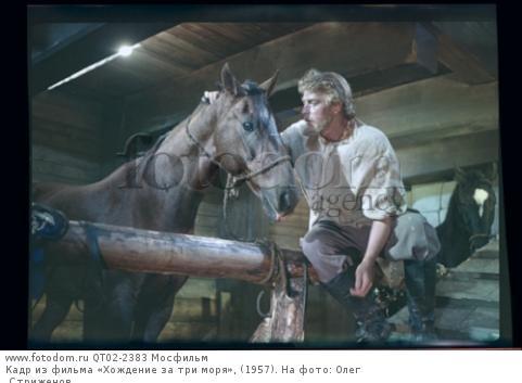 Кадр из фильма «Хождение за три моря», (1957). На фото: Олег Стриженов.