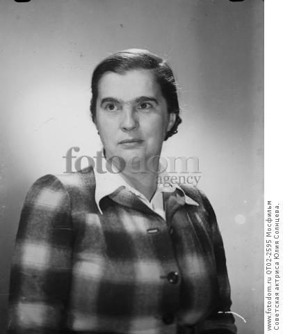Советская актриса Юлия Солнцева.