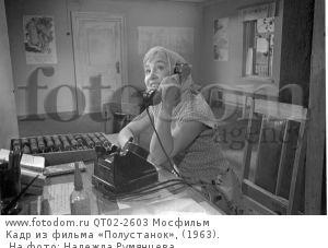 Кадр из фильма «Полустанок», (1963). На фото: Надежда Румянцева.