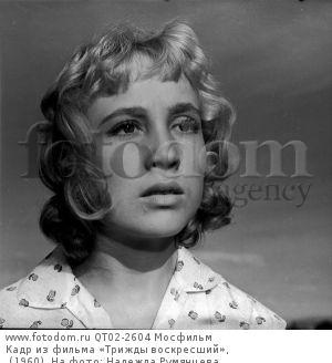 Кадр из фильма «Трижды воскресший», (1960). На фото: Надежда Румянцева.