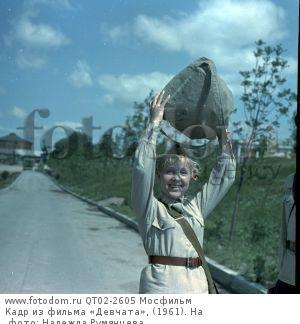 Кадр из фильма «Девчата», (1961). На фото: Надежда Румянцева.