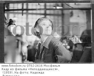 Кадр из фильма «Неподдающиеся», (1959). На фото: Надежда Румянцева.