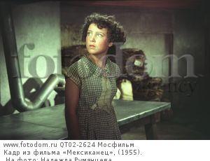 Кадр из фильма «Мексиканец», (1955). На фото: Надежда Румянцева.