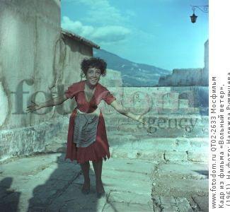 Кадр из фильма «Вольный ветер», (1961). На фото: Надежда Румянцева.