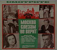 Афиши фильма «Москва слезам не верит», (1979)