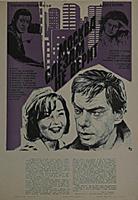 Афиша фильма «Москва слезам не верит», (1979).