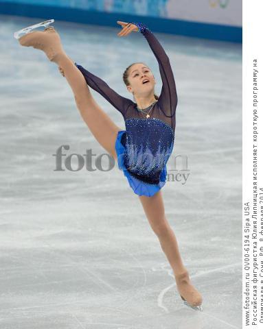 Российская фигуристка Юлия Липницкая исполняет короткую программу на О... :: Изображение QV00-6194 :: FOTODOM