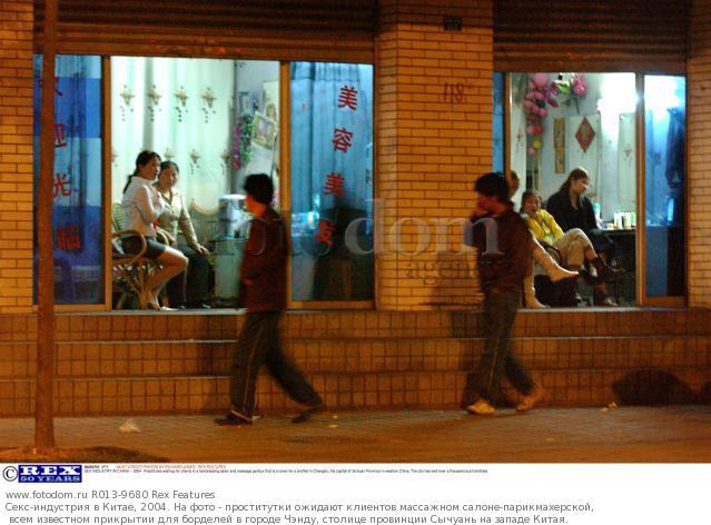 Проститутки сайт китай