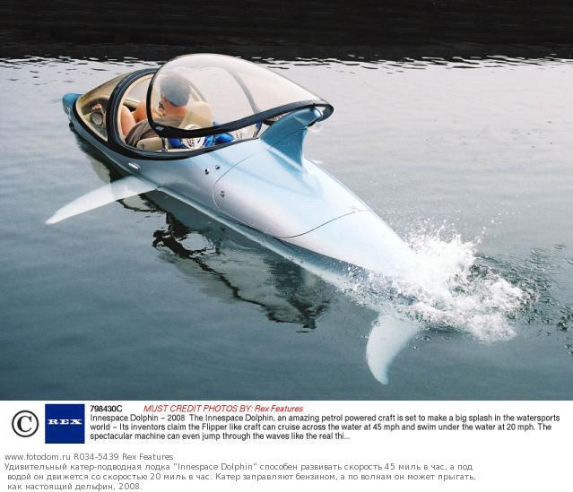нырковая лодка