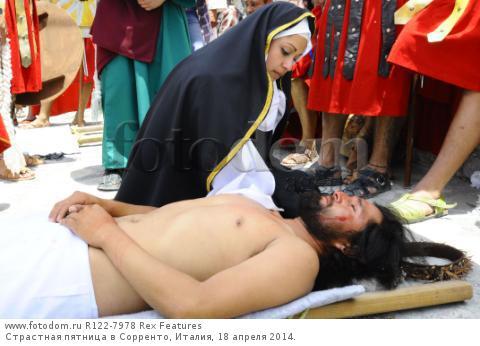 Страстная пятница в Сорренто, Италия, 18 апреля 2014.