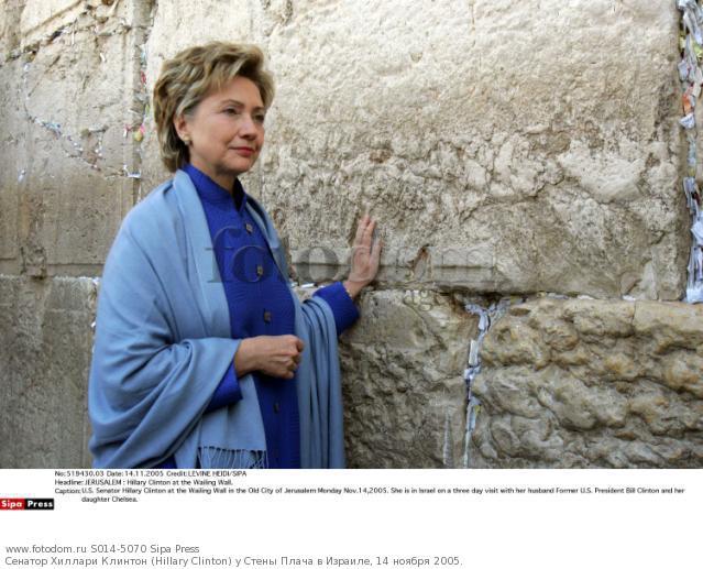 Сенатор Хиллари Клинтон (Hillary Clinton) у Стены Плача в Израиле, 14 ... :: Изображение S014-5070 :: FOTODOM