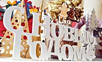 Happy New Year handmade lettering. Russian languag
