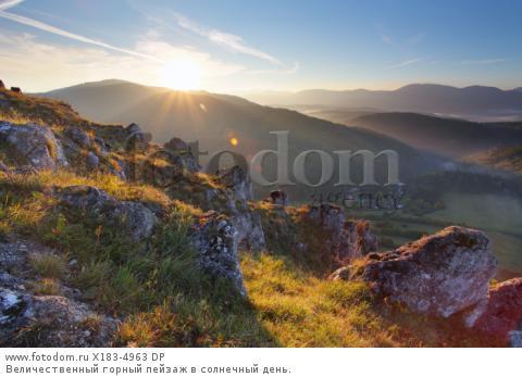 Величественный горный пейзаж в солнечный день.