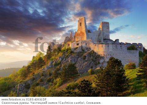 Сказочные руины. Чахтицкий замок (Cachtice castle), Словакия.