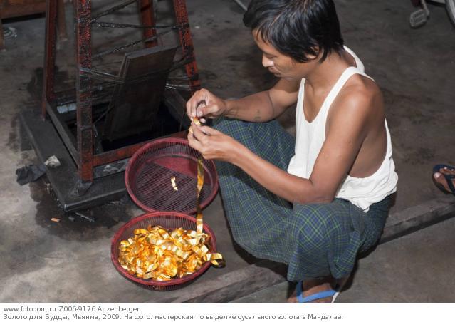 Золото для Будды, Мьянма, 2009. На фото: мастерская по выделке сусального золота в Мандалае.